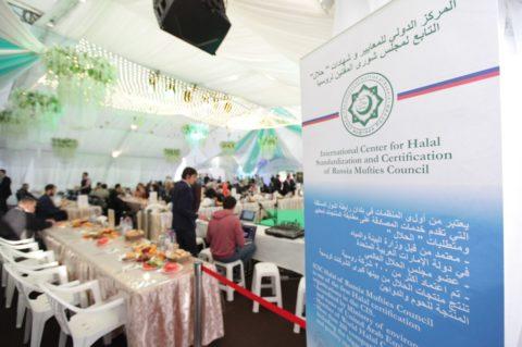 Вечер «Халяль»(Международный Центр стандартизации и сертификации) в Шатре Рамадана