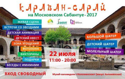 Программа «Караван-сарая» ДУМ Москвы на «Московском Сабантуе»
