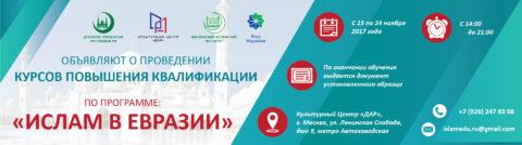 ДУМ Москвы и КЦ «ДАР» приглашают на цикл лекций «Ислам в Евразии»