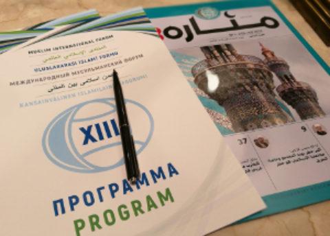 В Хельсинки стартовал XIII Международный мусульманский форум
