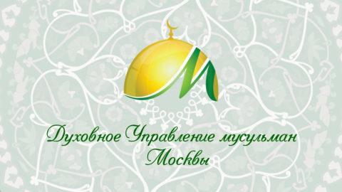Духовное Управление мусульман Москвы выражает озабоченность в связи с ситуацией вокруг статуса Иерусалима.