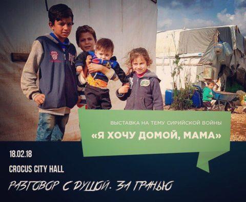 В Москве пройдет масштабная выставка, посвященная Сирии и детям Сирии
