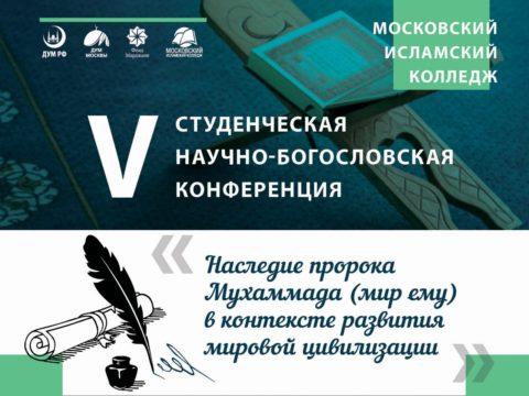 В Культурном центре «Дар» прошла V студенческая научно-богословская конференция