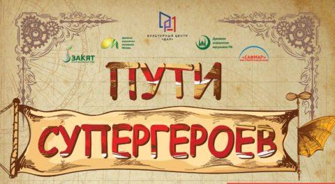 22 апреля в КЦ «Дар» состоится детский праздник  «Пути супергероев»