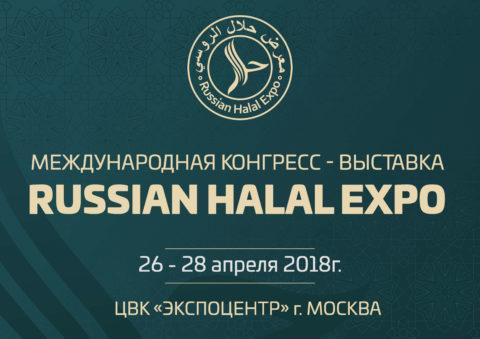 В Москве начинает работу международная конгресс-выставка Russian Halal Expo
