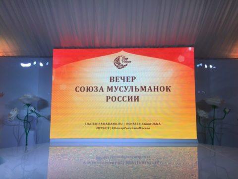 Вечер Союза Мусульманок России в «Шатре Рамадана»