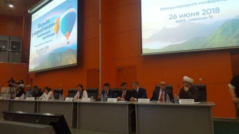 Выступление Ильдара Аляутдинова на научно-практической конференции «Борьба с наркотиками — глобальные проблемы»