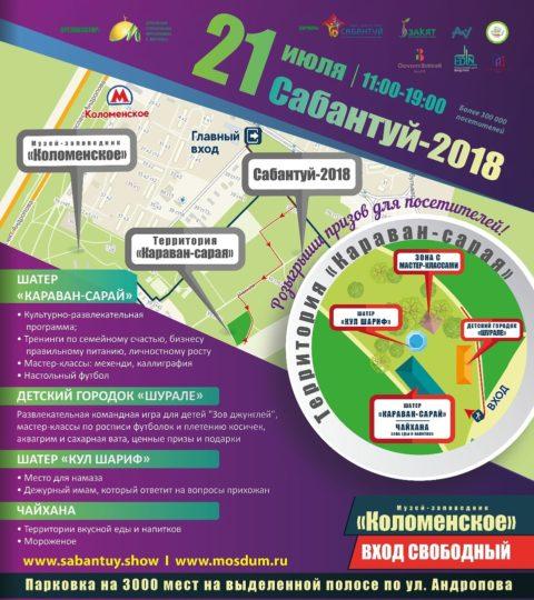 В парке Коломенское состоится масштабное мероприятие лета «Сабантуй-2018»