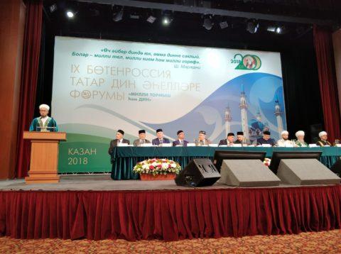 В Казани состоялся IX Всероссийский Форум татарских религиозных деятелей