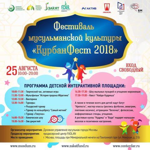 «КурбанФест 2018»: программа детской интерактивной площадки