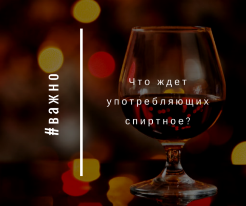 Слова Пророка об употребляющих спиртное