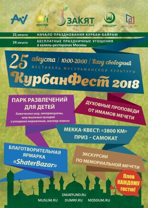 Программа фестиваля мусульманской культуры «КурбанФест 2018»