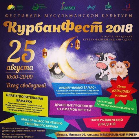 25 августа состоится Фестиваль мусульманской культуры «КурбанФест 2018»