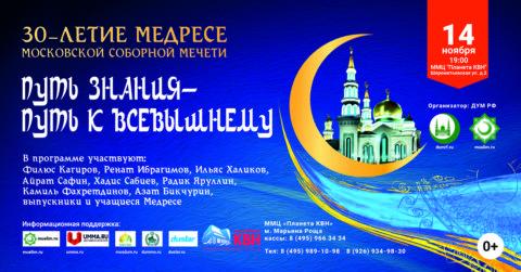 Праздничная программа, посвященная 30-летию медресе Московской Соборной мечети