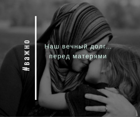 Напоминание Пророка о долге перед матерью