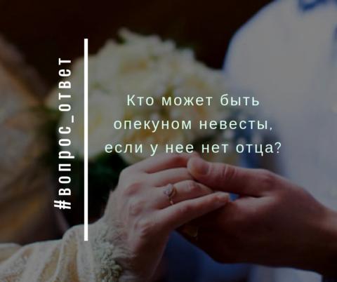Кто может быть опекуном невесты, если у нее нет отца?