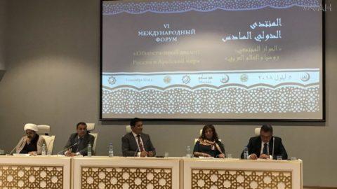 В Москве состоялся VI ой Международный форум «Общественный диалог: Россия и Арабский мир»