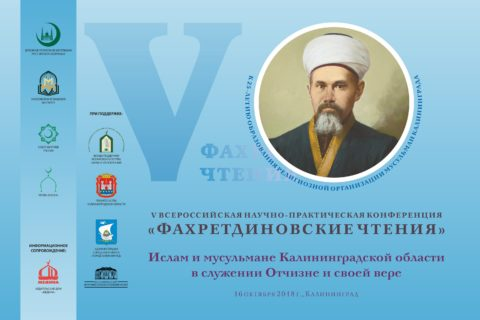 В Калининграде пройдет V Всероссийская научно-практическая конференция «Фахретдиновские чтения»