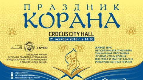 В Москве отметят масштабный праздник Корана