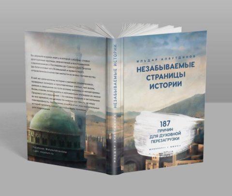 Ильдар Аляутдинов провел лекцию по жизнеописанию Пророка Мухаммада (мир ему)