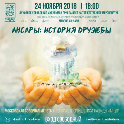 В Московской Соборной мечети состоится мероприятие «Ансары: история дружбы»
