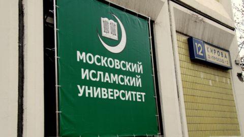 В Москве стартовали курсы повышения квалификации для сотрудников религиозных организаций и образовательных учреждений