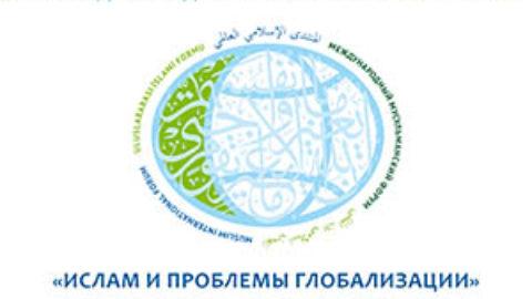 В Париже стартовал XIV Международный мусульманский форум