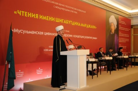 «Чтения имени Шигабутдина Марджани» прошли в Москве