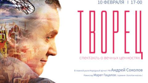 Грандиозная премьера: спектакль о вечных ценностях «Творец» представят в Москве