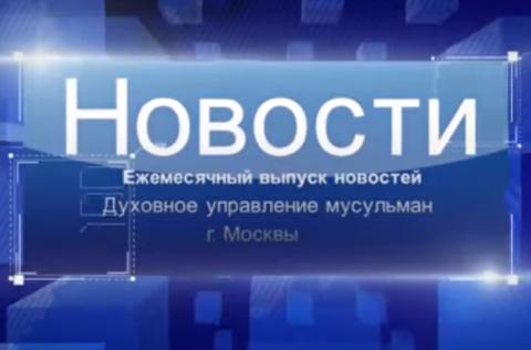 Ежемесячный выпуск новостей ДУМ Москвы  [ВИДЕО]