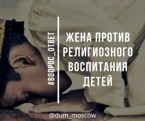 «Жена против религиозного воспитания детей»