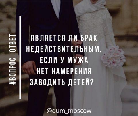 «У мужа нет намерения заводить детей…»