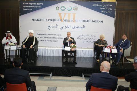 В Сочи состоялось открытие VII Международного общественного форума: «Россия и Арабский мир: от диалога к партнерству и стабильному миру»