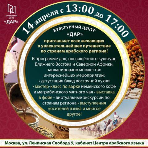 В Культурном центре «Дар» пройдет День арабской культуры.