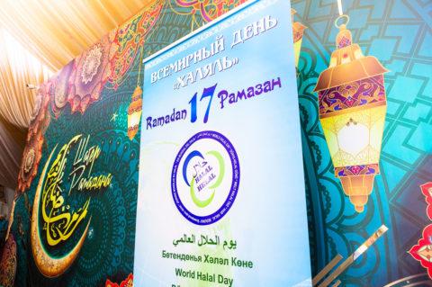 Как прошел Всемирный День «Халяль» в Шатре Рамадана?