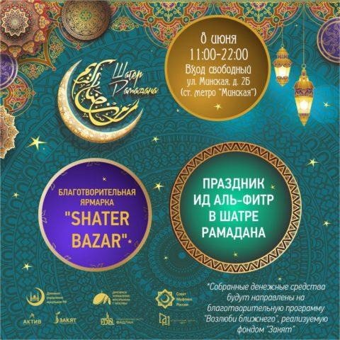 В Шатре Рамадана пройдет большой праздник в честь Ураза-байрам