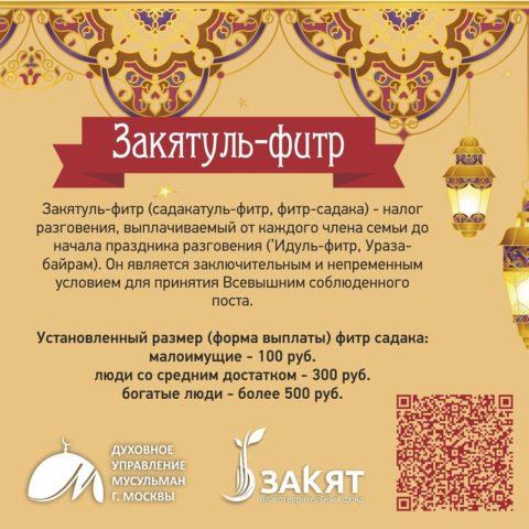 Муфтий Москвы: «Безусловным благом Рамадана является повеление Создателя помогать нуждающимся»