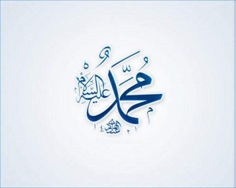 Пятничная проповедь Пророка Мухаммада (да благословит его Аллах и приветствует)