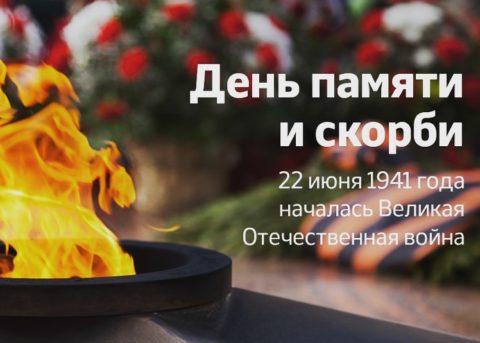 Обращение муфтия Москвы в связи с Днём памяти и скорби