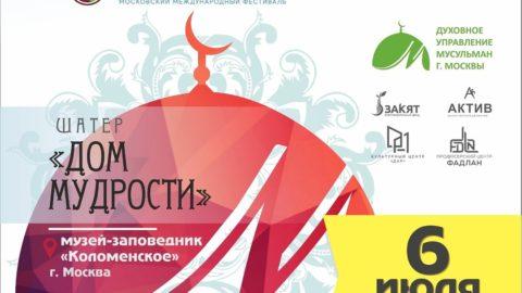 Шатер «Дом Мудрости»: ДУМ Москвы примет участие в Сабантуе в Москве