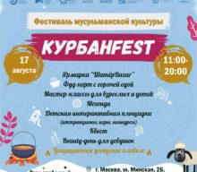 В честь праздника Курбан-байрам на Поклонной горе состоится «КурбанFest 2019»
