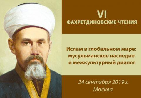 В Москве стартовала конференция «Ислам в глобальном мире: мусульманское наследие и межкультурный диалог»