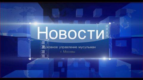 Ежемесячный выпуск новостей ДУМ Москвы | Сентябрь
