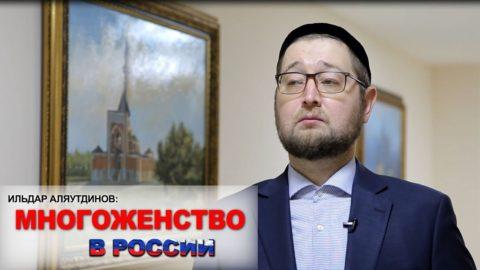 Многоженство в России станет официальным?