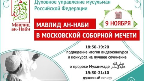 В Московской Соборной мечети пройдет праздник Мавлид ан-Наб