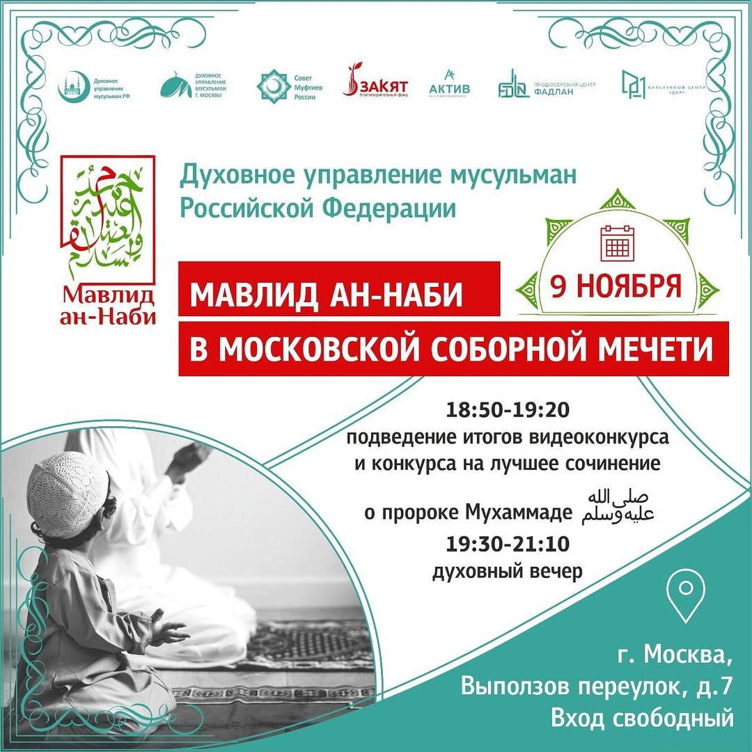 В Московской Соборной мечети 9  ноября пройдет праздник Мавлид ан-Наби