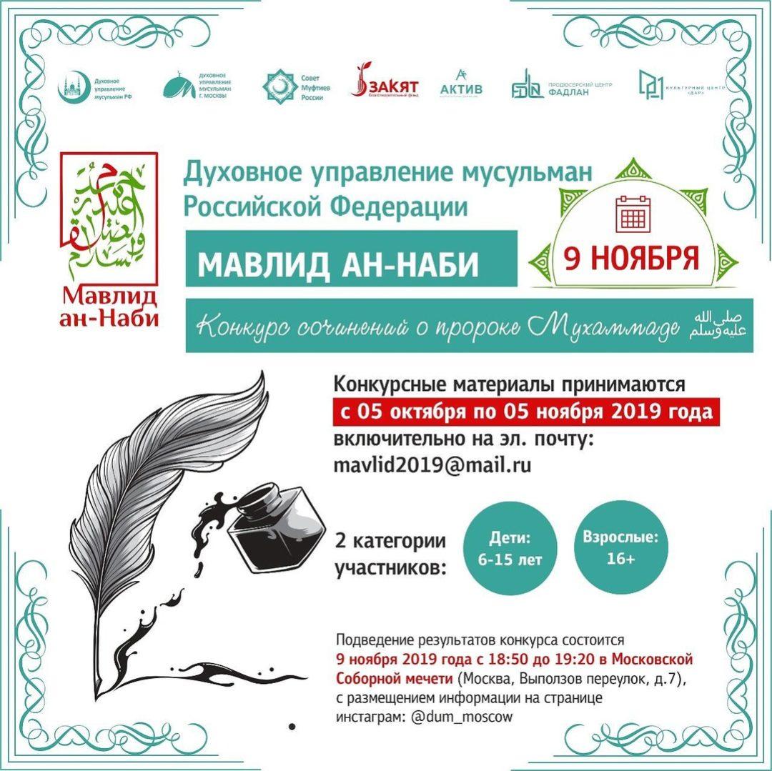 Конкурс сочинений о пророке Мухаммаде-2019