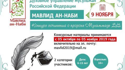 ДУМ РФ объявляет конкурс сочинений о пророке Мухаммаде (ﷺ)
