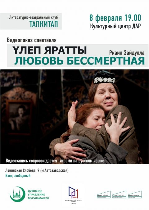 ДУМ Москвы, КЦ «Дар» и театр Камала представляют новый проект «Тапкитап»