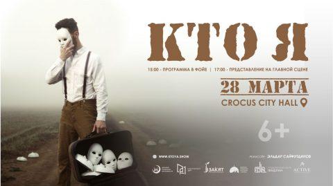 28 марта в Crocus City Hall состоится премьера спектакля «Кто я»